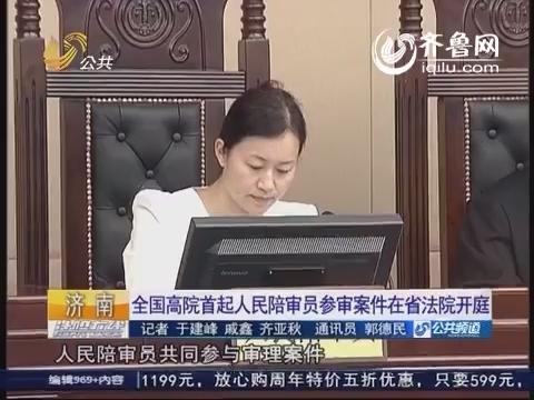 2014年07月26日《法院在线》
