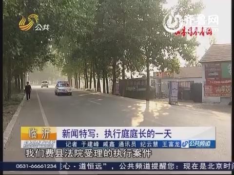 【天平之光】新闻特写:临沂执行庭庭长的一天