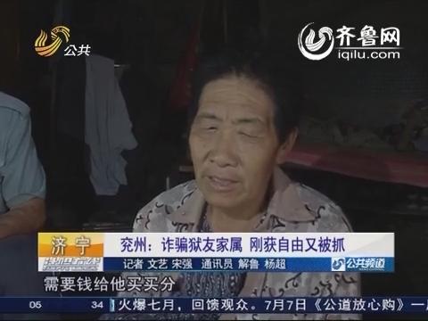 【说案拉理】兖州:男子诈骗狱友家属 刚获自由又被抓