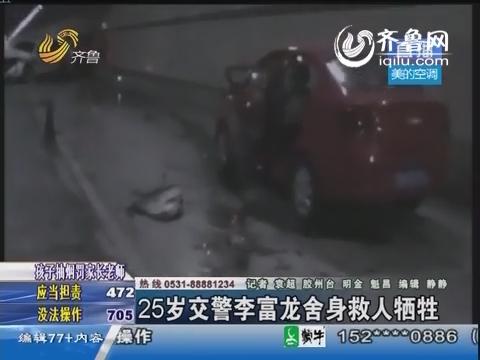 四川:25岁交警李富龙舍身救人牺牲 英魂归故里