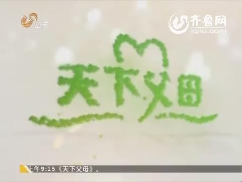 2014年07月27日《天下父母》:直挂云帆济沧海——胡敦欣