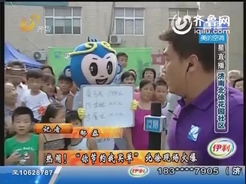 """热闹!""""你节约我买单""""北徐现场火爆"""