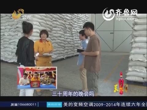 职行天下:张敏樊鹏飞刘佳艺才艺展示 樊鹏飞遭淘汰