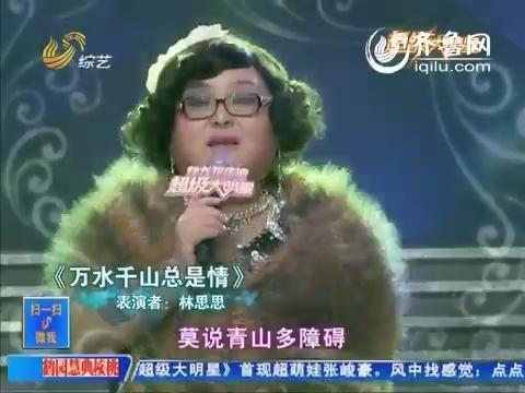 山东综艺超级大明星刘百灵_超级大明星敏健队小朋友表演小苹果_超级大明