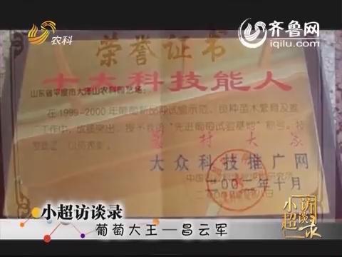 20140727《小超访谈录》:葡萄大王——昌云军