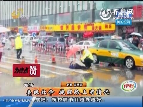 潍坊:醉汉躺在路中间 交警帮忙撑伞