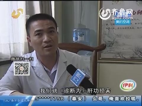 临沂:吃零食 导致孩子肝脏损伤