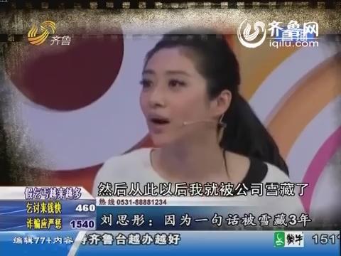 好戏在后头:刘思彤:因为一句话被雪藏3年