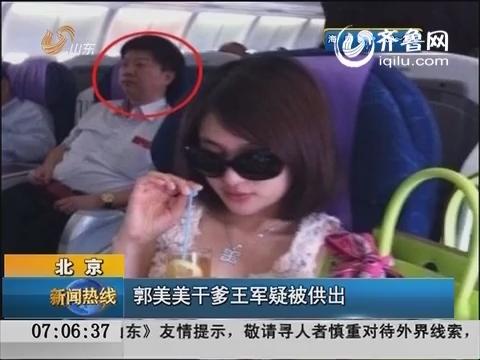 北京:郭美美干爹王军疑被供出