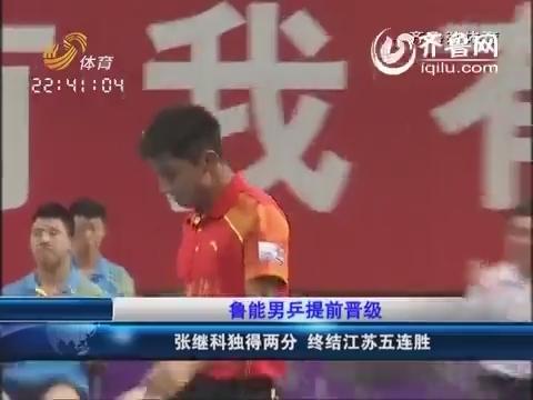 2014乒超联赛-张继科独得两分 鲁能男乒提前晋级