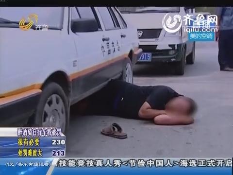 菏泽:你查我电动车 我躺你车底下