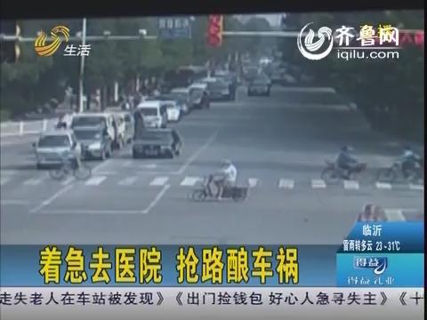 潍坊:车载病人忙赶路 路口变道酿事故