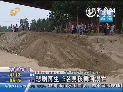济阳:3名男孩黄河大桥玩耍 不幸溺亡