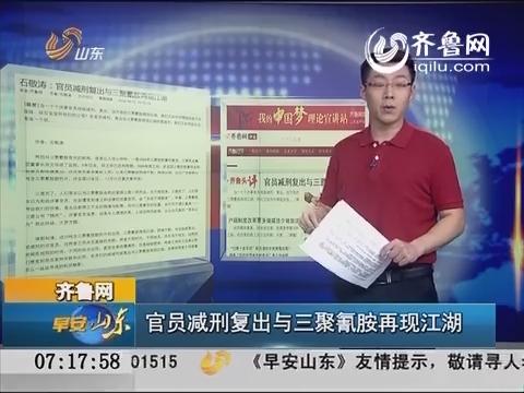 晚报早读:齐鲁网:官员减刑复出与三聚氰胺再现江湖