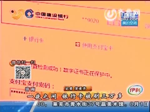 济南:一夜之间 银行卡被刷三万多