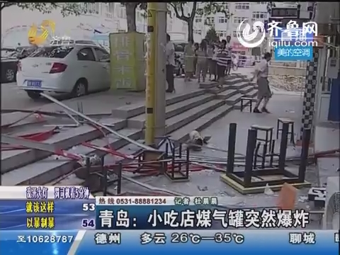 青岛:小吃店煤气罐突然爆炸
