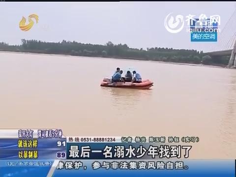 最后一名溺水少年找到了