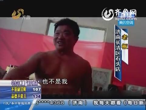 """济南:104国道边 再现""""坑人""""摇椅店"""