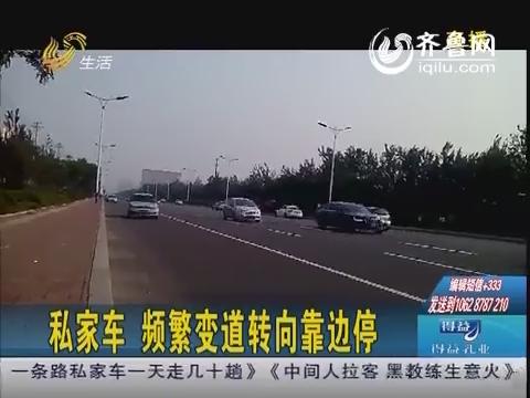 滨州:私家车频繁变道转向靠边停