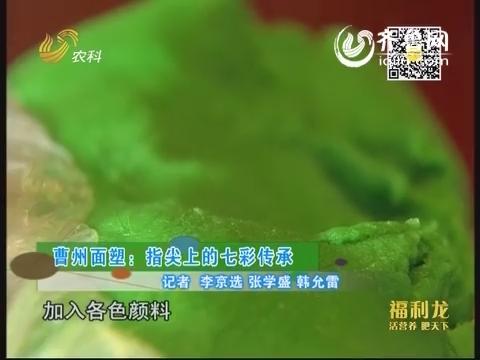 曹州面塑:指尖上的七彩传承