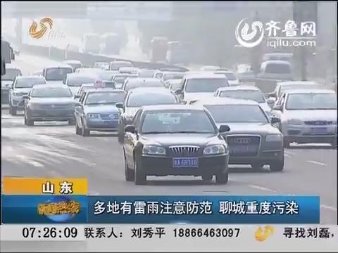 山东:多地有雷雨注意防范 聊城重度污染