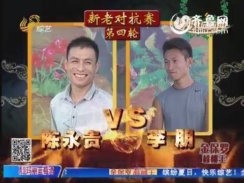 快乐向前冲:陈永贵VS李朋 二哥连续两次落水