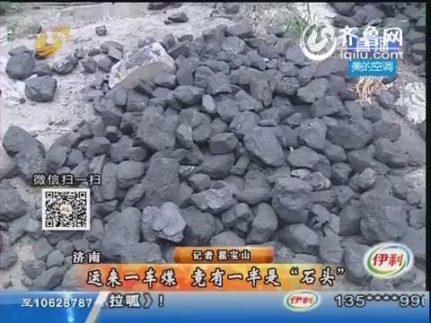 """济南:运来一车煤 竟有一半是""""石头"""""""