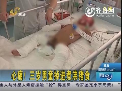 济宁:心痛!三岁男童掉进煮沸猪食
