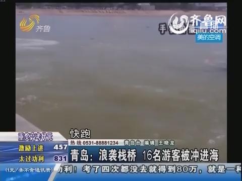 青岛:浪袭栈桥 16名游客被冲进海