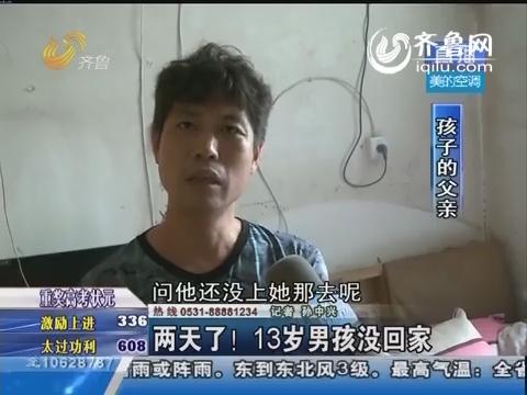 济南:两天了!13岁男孩没回家
