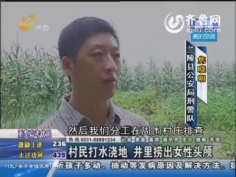 兰陵:村民打水浇地 井里捞出女性头颅