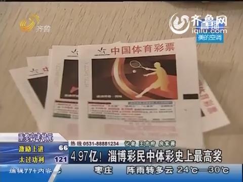 4点97亿!淄博彩民中体彩史上最高奖