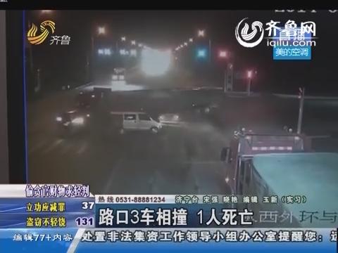 济宁:路口3车相撞 1人死亡