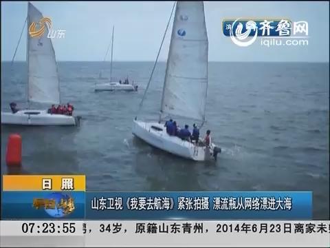 山东卫视《我要去航海》紧张拍摄  漂流瓶从网络漂进大海