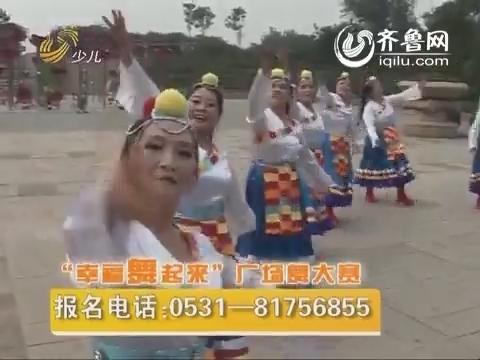 """20140807《永远十八岁》:""""幸福舞起来""""广场舞大赛"""