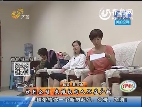 滨州:警惕出国劳务纠纷  交8万元钱可移民出国?