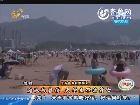 青岛:游泳被蛰伤 大学生不治身亡