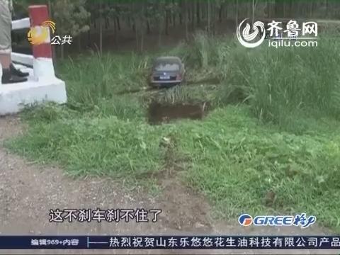 潍坊:躲避三轮车 轿车进了河
