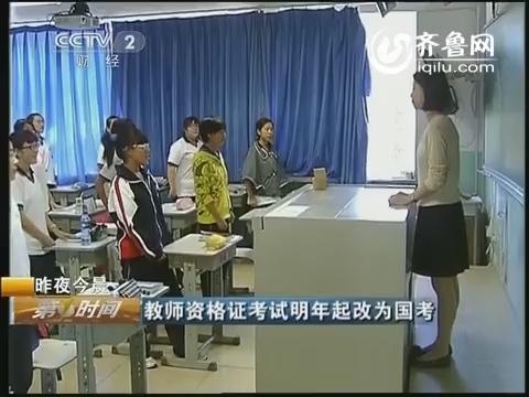 教师资格证考试明年起改为国考 在校生才可报考