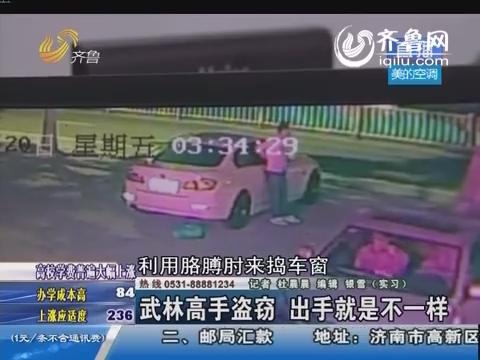 青岛:武林高手盗窃 出手就是不一样
