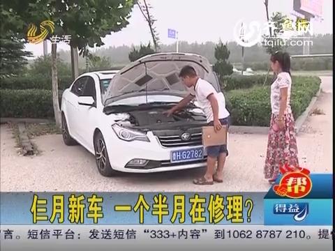 济宁:仨月新车 一个半月在修理?