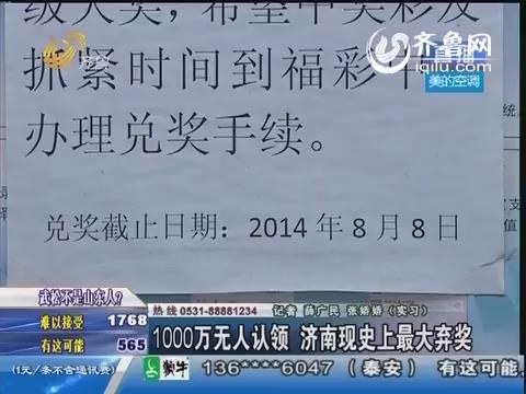 济南:1000万无人认领 济南现史上最大弃奖
