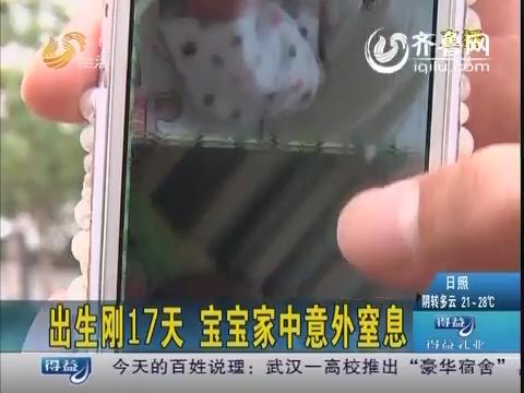济南:出生刚17天 宝宝家中意外窒息
