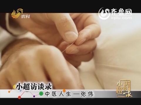 20140810《小超访谈录》:中医人生——张伟