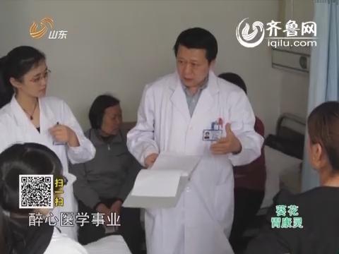 20140811《天下父母》:医者仁心——齐鲁名医赵家军