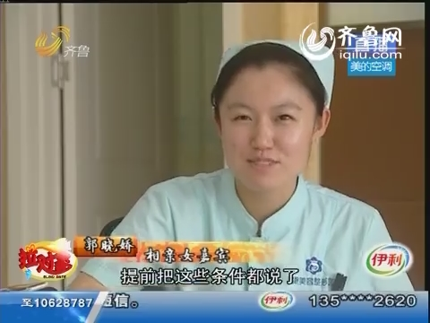 拉对象:小护士择偶标准 生活有保障踏实过日子