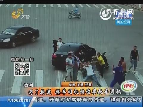德州:为了抢道 轿车司机捅伤摩托车司机
