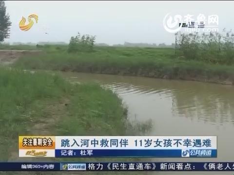菏泽:跳入河中救同伴 11岁女孩不幸遇难