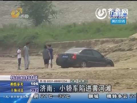 济南:小轿车陷进黄河滩