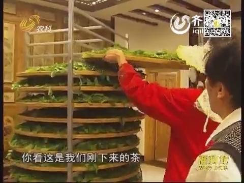舌尖上的安全:放心农业中国行 探访世界红茶发源地